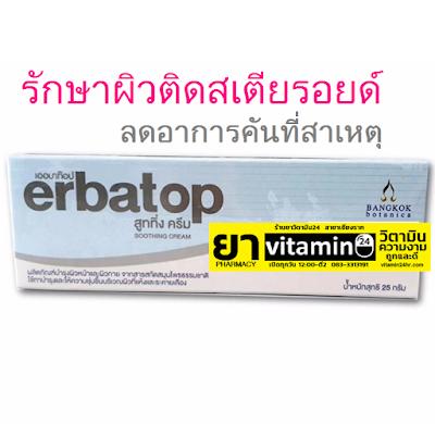 ERBATOP SOOTHING CREAM