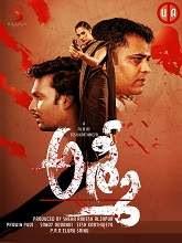 Asmee (2021) HDRip Telugu Full Movie Watch Online Free