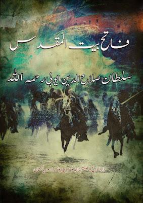 fatih-e-bait-ul-muqaddas-salah-uddin
