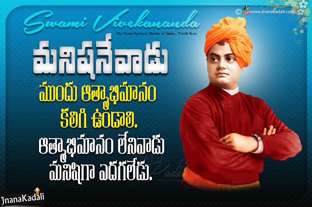 telugu quotes, nice words on life by vivekananda, most inspirational thoughts by vivekananda