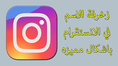 كيفية تغيير الخطوط المختلفة على انستغرام Instagram
