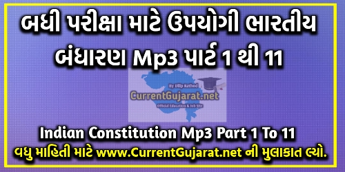 General Knowledge In Audio Format Download GK Bharat Nu Bandharan In MP3 By Current Gujarat