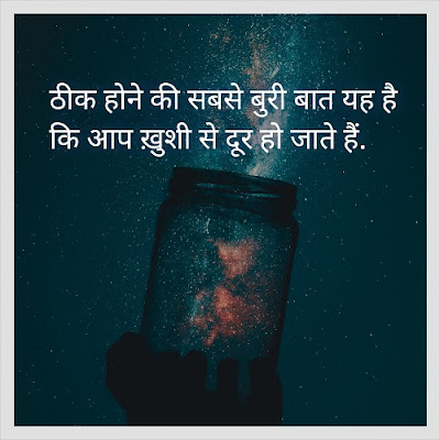 Truth of Life Quotes in Hindi - Best Collection