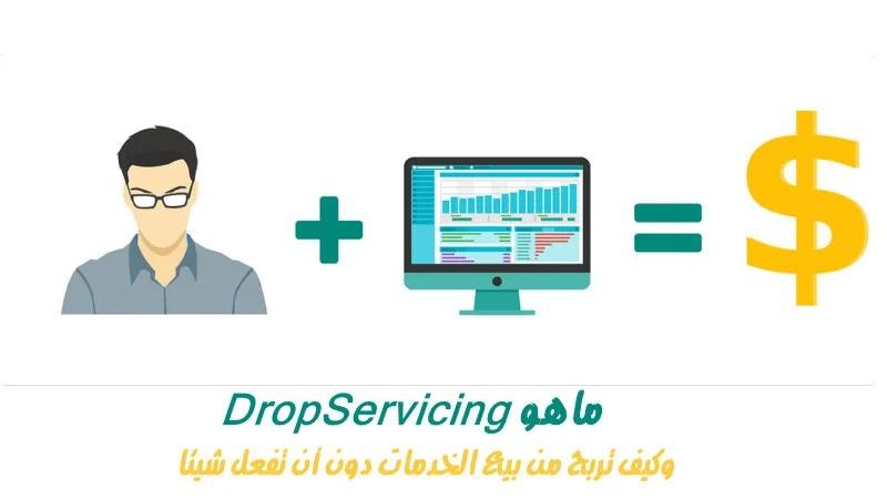 ماهو DropServicing، وكيف تربح من بيع الخدمات دون أن تفعل شيئا