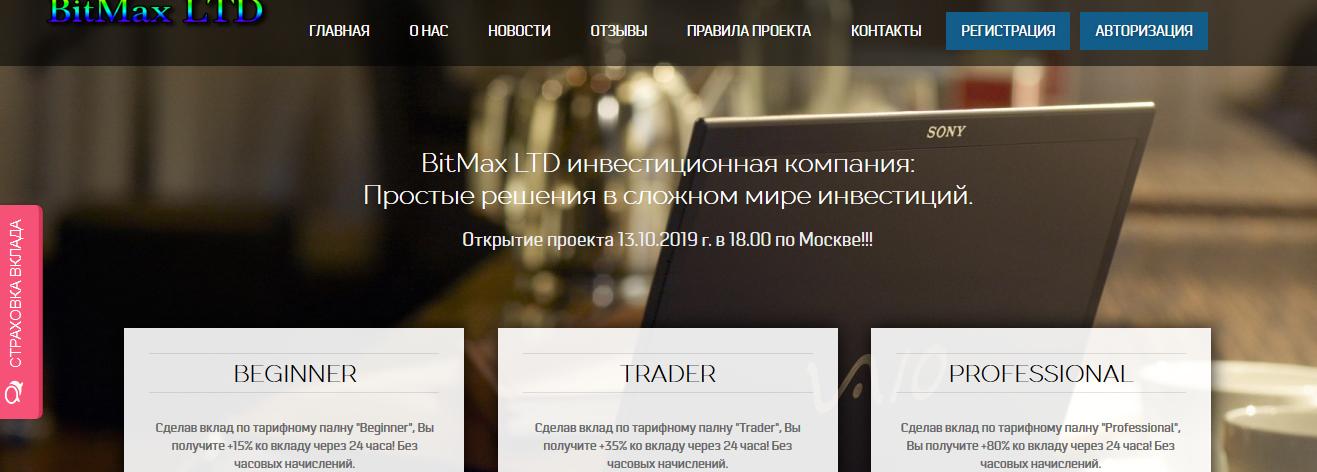 Мошеннический сайт bitmax-ltd.ru – Отзывы, развод, платит или лохотрон?
