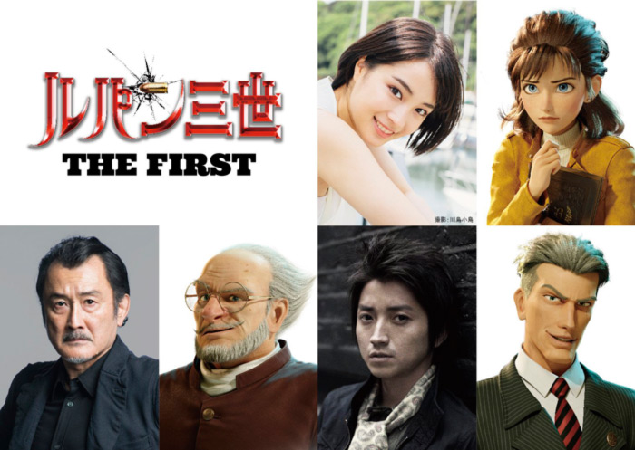 Lupin III: THE FIRST - personajes