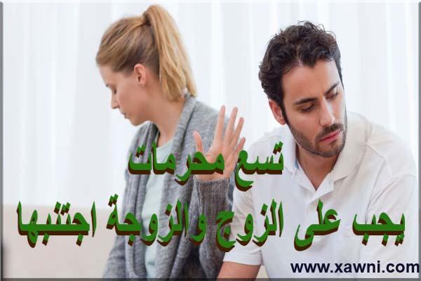 تسع محرمات يجب على الزوج والزوجة اجتنبها