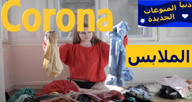 فيروس كورونا المستجد على الملابس والغسيل