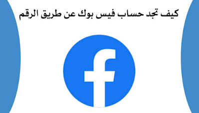 كيفية معرفة حساب فيس بوك عن طريق الرقم أو البريد الإلكتروني