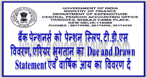 provide-pension-slip-tds-details-to-pensioners-govempnews