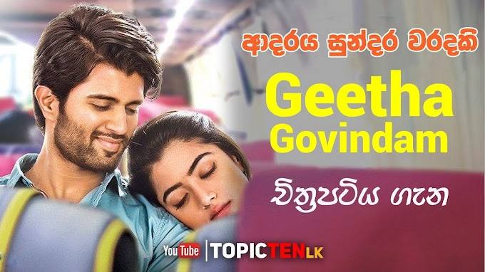 Download Geetha Govindam (2018)  Hindi Dubbed HDRip New South Hindi Dubbed Movies