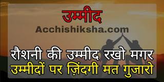 Best Life Motivational Status in Hindi