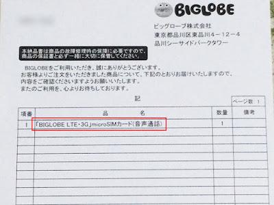 納品書には「BIGLOBE LTE・3G」microSIMカード(音声通話)と記載