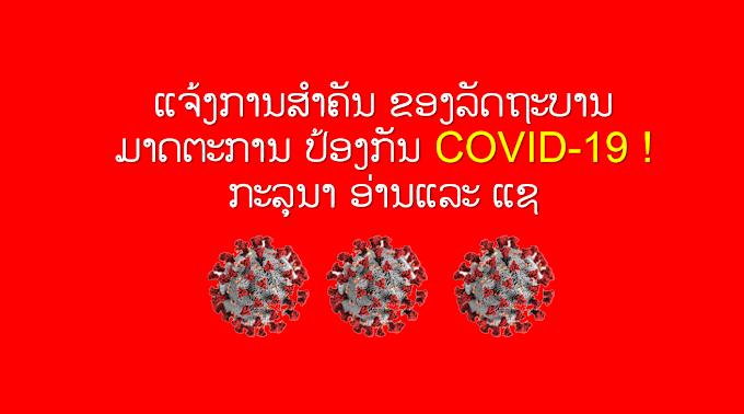 ລວມແຈ້ງການສໍາຄັນ ຂອງລັດຖະບານ ມາດຕະການ ປ້ອງກັນ COVID-19 ! ກະລຸນາ ອ່ານແລະ ແຊ