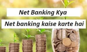 SBI Net Banking Kya Hai