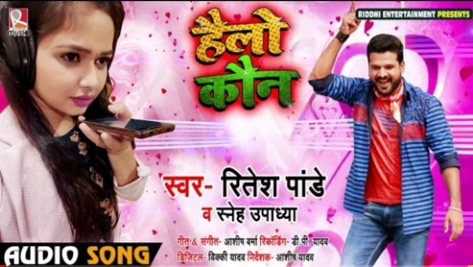 Hello Koun (Ritesh Pandey) New Bhojpuri Video Song 2019