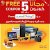 Mcdonalds Kuwait - Get a 5 KD worth coupon with every large extra value meal
