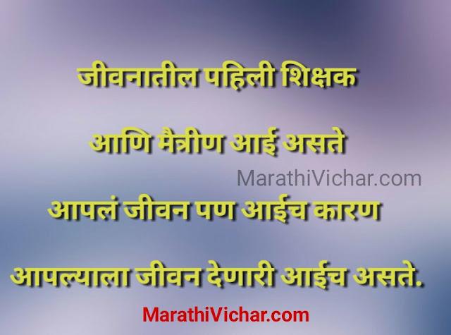 mom poem in marathi