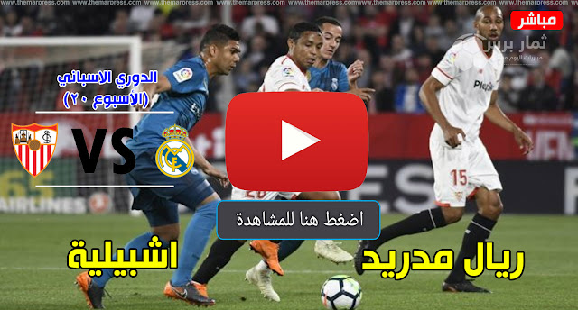 مشاهدة مباراة ريال مدريد واشبيلية بث مباشر بتاريخ 18-01-2020 الدوري الاسباني