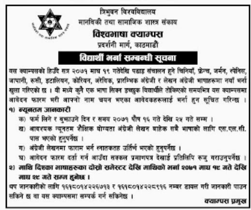 Admission announces for language classes in Bishwo Bhasa