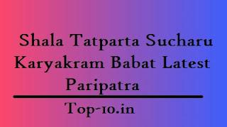 Shala Tatparta Sucharu Karyakram Babat Latest Paripatra