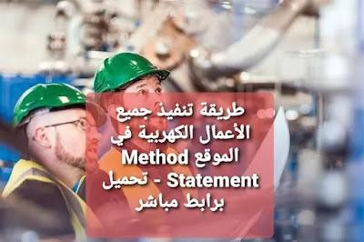 تحميل مجموعة Method Statements لطريقة تنفيذ جميع الأعمال الكهربية في الموقع
