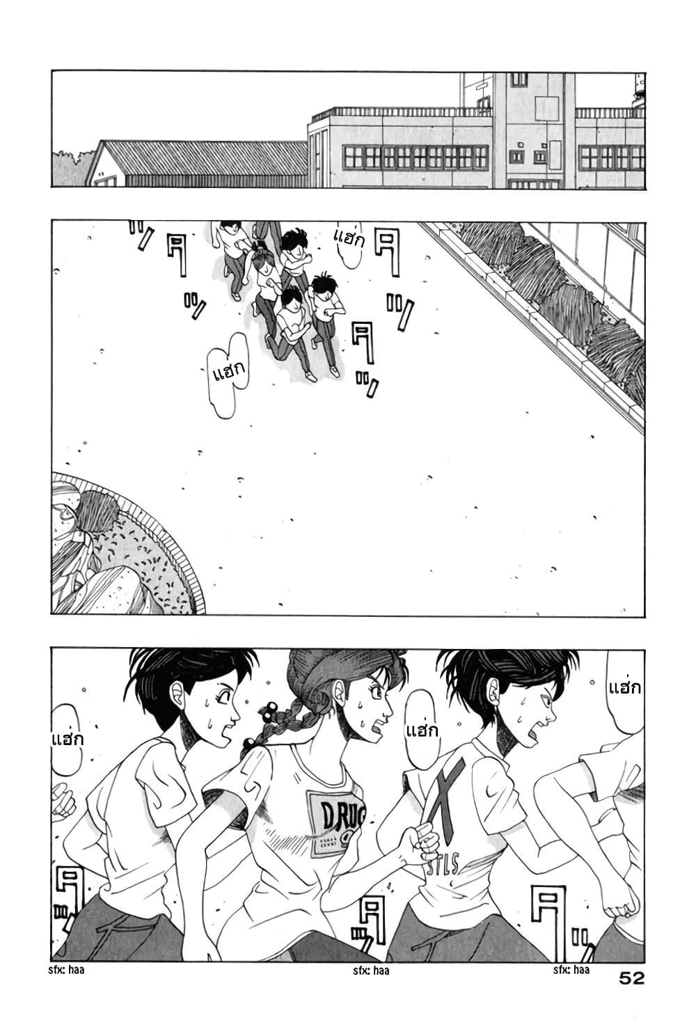 อ่านการ์ตูน Tanikamen ตอนที่ 4 หน้าที่ 6
