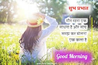 Good Morning in Hindi & flowers good morning images 2021| good morning flowers with messages | hindi thoughts