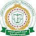 تحميل القوانين العربية الاسترشادية النموذجية.