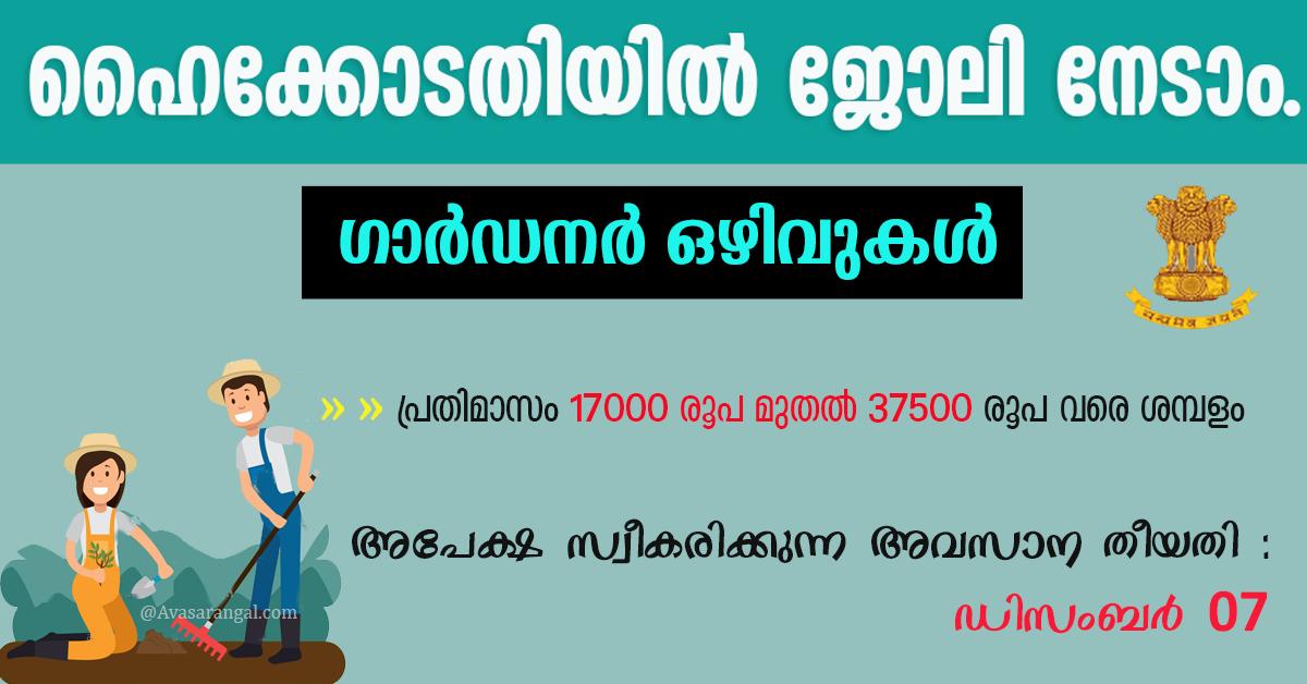Kerala High Court Gardener Vacancy 2020.