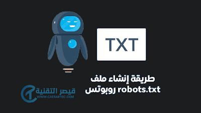 طريقة إنشاء ملف روبوتس robots.txt