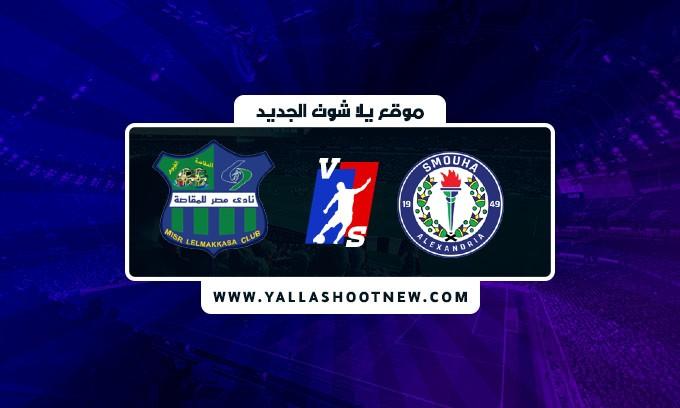 نتيجة مباراة سموحة ومصر المقاصة اليوم في الدوري المصري