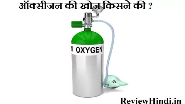 ऑक्सीजन की खोज किसने की ?