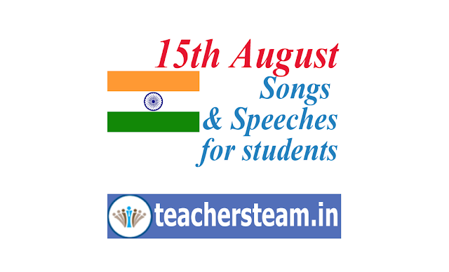 independence day teachersteam.in