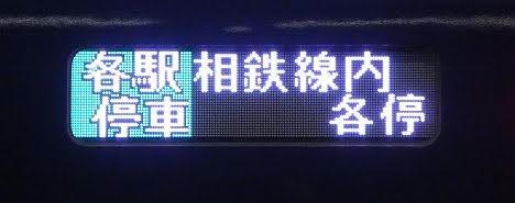 埼京線 相鉄線直通 各駅停車 海老名行き1 12000系