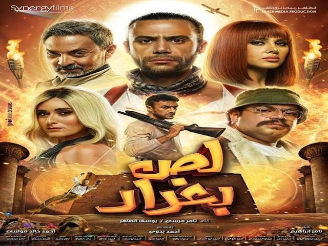 مشاهدة فيلم لص بغداد كامل بجوردة عالية اون لاين - البوستات