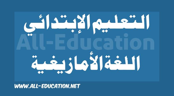 اللغة الأمازيغية للتعليم الإبتدائي