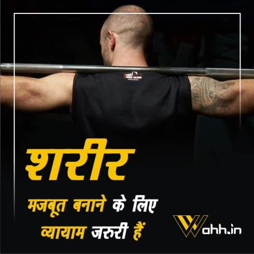 Gym Quotes Quotes iN Hindi