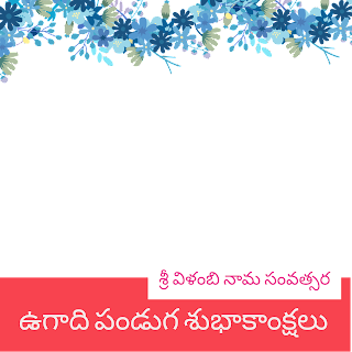 Telugu Ugadi Facebook Profile Frames Download 7
