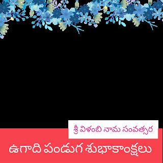 Telugu Ugadi Facebook Profile Frames Download 7