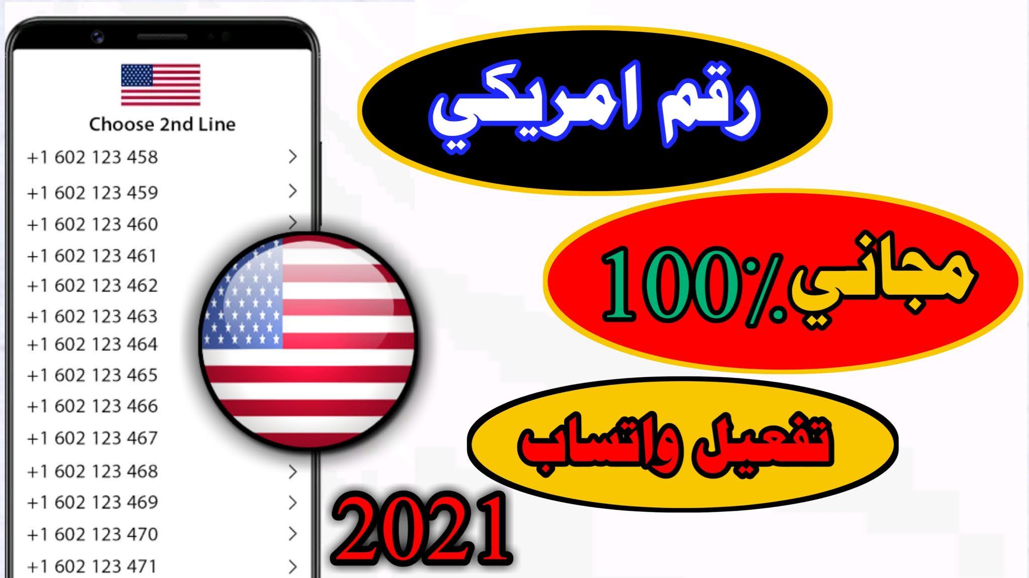 رقم امريكي وهمي || تفعيل واتساب برقم وهمي 2021