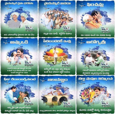 jagan-ysrcp-manifesto-2019-pdf-download