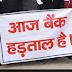 MP NEWS : प्रदेश में 7 हजार बैंक रहेंगे बंद, वेतन नहीं बढ़ाने से नाराज बैंककर्मी हड़ताल पर
