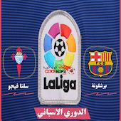 تقرير مباراة برشلونة وسيلتا فيجو الدوري الاسباني