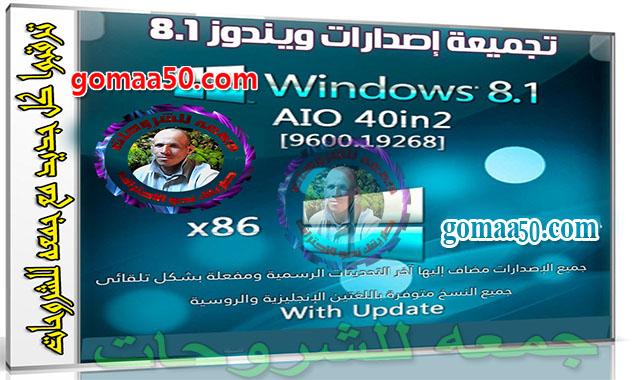 تجميعة إصدارات ويندوز 8.1  Windows 8.1 X86 AIO 20in1 OEM  ابريل 2019