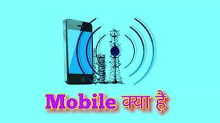 Mobile kya hai