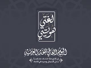 اليوم العالمي للغة العربية 2020