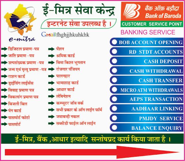 emitra banner pdf download,emitra banner design,emitra services list hindi pdf,emitra banner image,emitra list2021