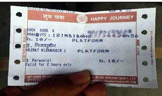 बड़े काम का है रेलवे का ये नियम - प्लेटफॉर्म टिकट लेकर भी कर सकते हैं ट्रेन में सफर, जरूर जानिए