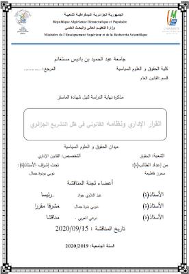 مذكرة ماستر: القرار الإداري ونظامه القانوني في ظل التشريع الجزائري PDF